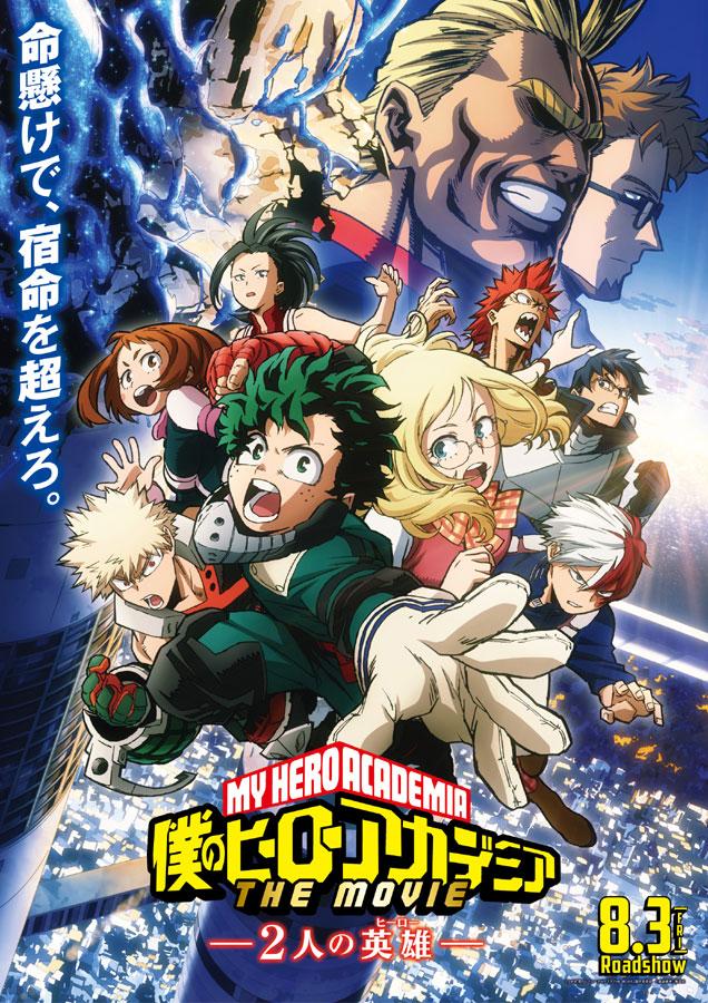 Boku no Hero Academia The Movie: Two Heroes